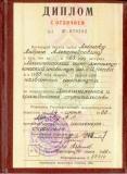 Диплом о высшем образовании Леонов А.А.