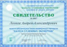 Свидетельство СУДЭКС Леонов А.А.