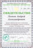 Свидетельство по специальности 16.4 Исследование проектной документации Леонов А.А.