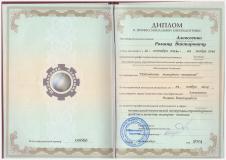 Диплом эксперт-техник Алексеенко Р.В.